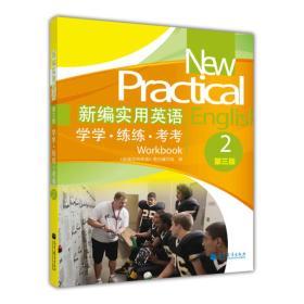 新编实用英语(第三版)学学·练练·考考  附无盘