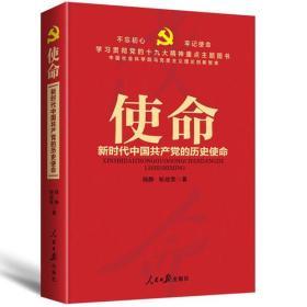 不忘初心牢记使命使命新时代中国党的历史使命 杨静 哈占荣 9787511550668