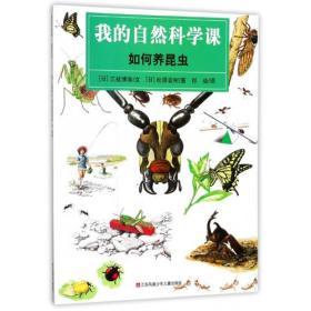我的自然科学课-如何养昆虫