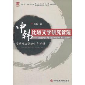 中韩比较文学研究管窥——《黑骏马》与《雾津纪行》的比较研究