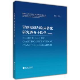 胃癌基础与临床转化研究暨分子医学 专著 Frontiers of gastrointesrinal cancer researc