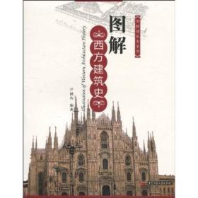 图解西方建筑史(尹国均) 尹国均 华中科技大学出版社 2010年07月01日 9787560957234