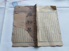 民国稀见中医经验方法书:麻科易解 浏阳刘桂蔬先生编辑
