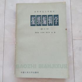 《报纸编辑学》高等学校文科教材,(修订本)1988年第2版。