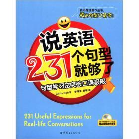 大众英语系列·说英语231个句型就够了:句型学习法突破口语极限