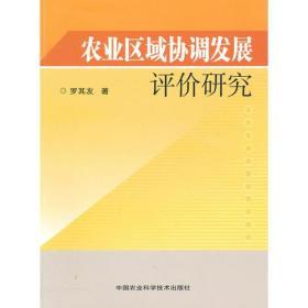农业区域协调发展评价研究