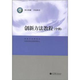 当天发货,秒回复咨询 二手创新方法教程中级创新方法研究会中国21世纪议程管理中心高等 如图片不符的请以标题和isbn为准。