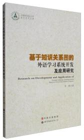 中南财经政法大学青年学术文库:基于知识关系图的外语学习系统开