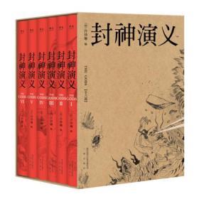 封神演义(独一无二的中式奇幻,依托商周历史的神魔大战;时尚设