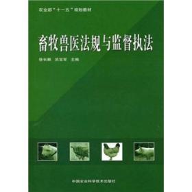 畜牧兽医法规与监督执法
