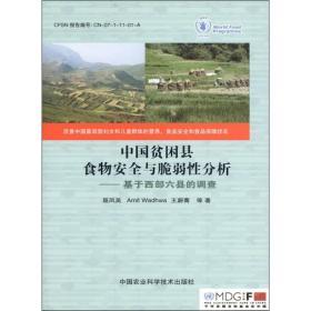 中国贫困县食物安全与脆弱性分析聂凤英
