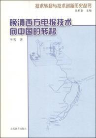 晚清西方电报技术向中国的转移(技术转移与技术创新历史丛书)