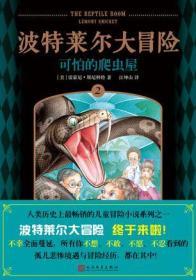 [社版]波特莱尔大冒险2:可怕的爬虫屋