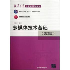 正版二手多媒体技术基础第三3版9787302177807