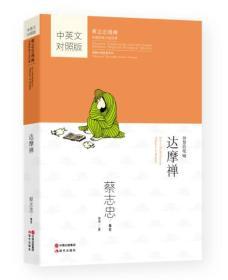 蔡志忠漫画中国传统文化经典:达摩禅(中英文对照版)