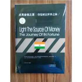 库存新书  D/点亮*之源:印度财富世界之旅