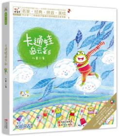 快乐鸟--卡通蛙追云彩  注音  彩色印刷  YL