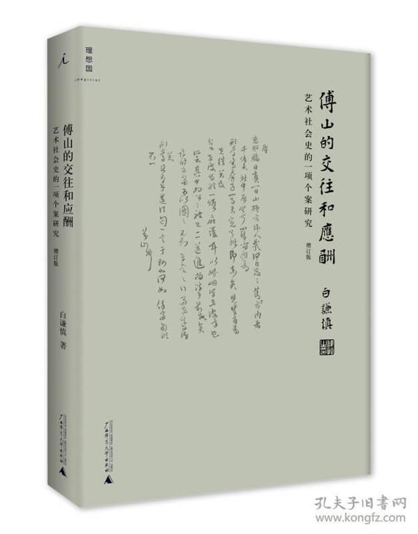 傅山的交往和应酬(增订版)