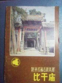 比干庙(河南省名胜古迹从书)