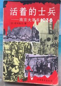 活着的士兵-南京大屠杀1938(日本兵回忆录)
