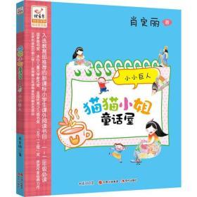 快乐鸟:猫猫小姐童话屋·小小巨人【注音】【美绘】