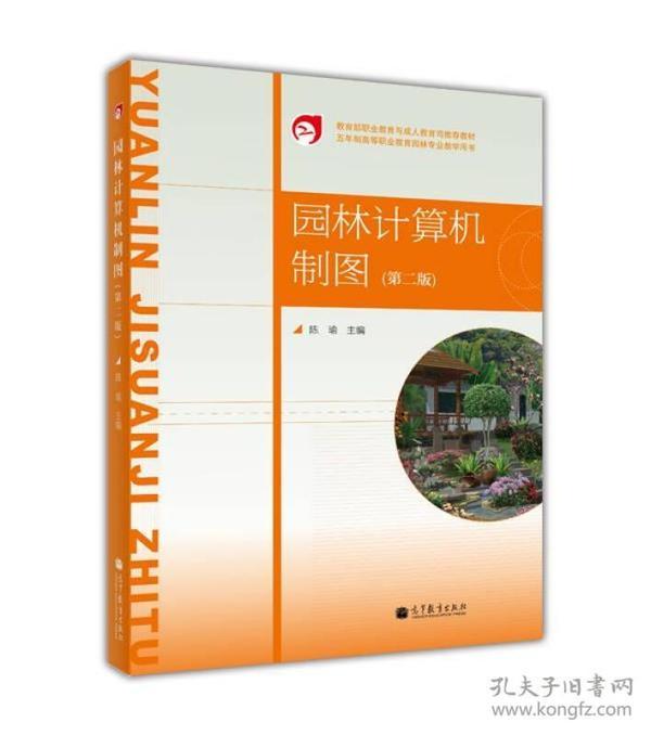 园林计算机制图(第二版)/五年制高等职业教育园林专业教学用书