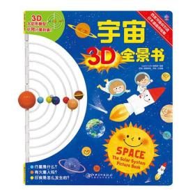 宇宙3D全景书