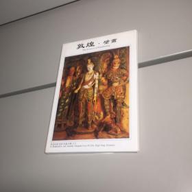 明信片 敦煌.壁画 活页【21张,小---型 盒套装,彩色】【95品++++ 自然旧 实图拍摄 收藏佳品】