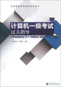 计算机一级考试过关指导(Windows 7+Office 2010)/全国高职高专教育规划教材