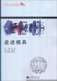 模具制造技术专业课程改革成果教材:走进模具