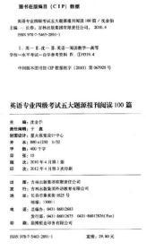 星火英语2012英语专业4级考试5大题源报刊阅读100篇9787546328911