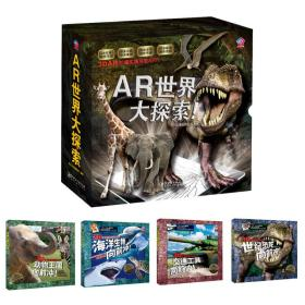 AR世界大探索 世纪恐龙+交通工具+动物王国+海洋生物(套装共4册)