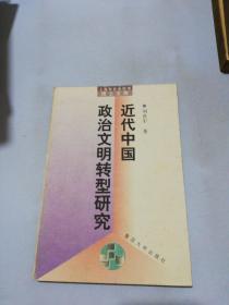 近代中国政治文明转型研究