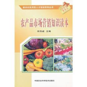 农产品市场营销知识读本何伟威