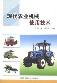 现代农业机械使用技术