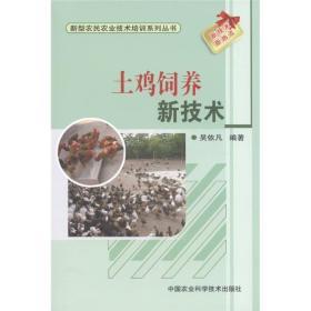 新型农民农业技术培训系列丛书:土鸡饲养新技术