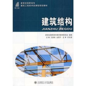(高职高专)建筑结构(建筑工程技术类)