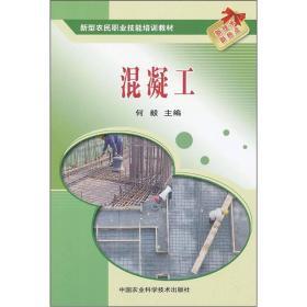 新型农民职业技能培训教材:混凝工