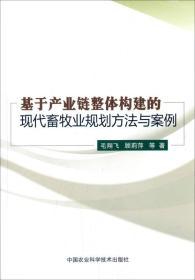 基于产业链整体构建的现代畜牧业规划方法与案例