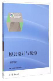 """模具设计与制造(第三版)/""""十二五""""职业教育国家规划教材"""