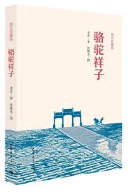 中国现代长篇小说:骆驼祥子  (图文珍藏版)
