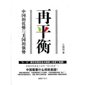 再平衡——中国的优势与美国的强势