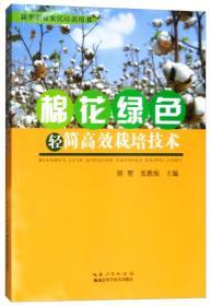 棉花绿色轻简高效栽培技术