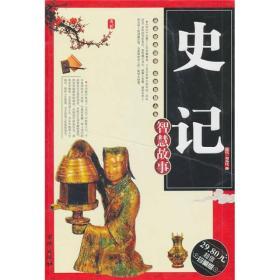【礼盒】国学典藏大系—史记 全四册