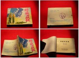 《隐蔽的战线》,黑龙江1985.1一版一印32万册,6515号,连环画