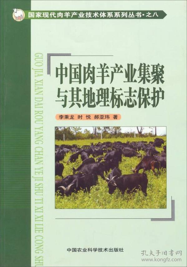中国肉羊产业集聚与其地理标志保护