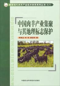 国家现代肉羊产业技术体系系列丛书·之八:中国肉羊产业集聚与其地理标志保护