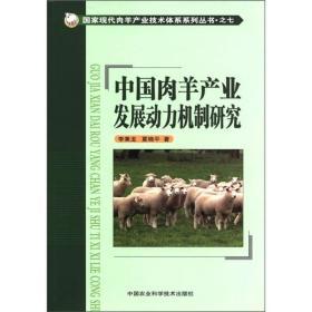 国家现代肉羊产业技术体系系列丛书·之7:中国肉羊产业发展动力机制研究