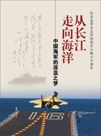 从长江走向海洋:中国海军的深蓝之梦