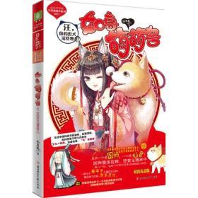 意林小小姐生肖萌萌兽系列01--如意萌萌兽:汪,你的忠犬请签收①(升级版)